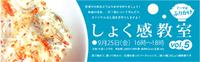 Shokukan_banner_3
