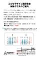 Taiken_calendar_3