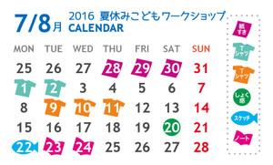 2016sws_calendar